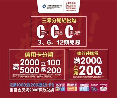 第九届重百家电节来了 建行免息分期普惠民生