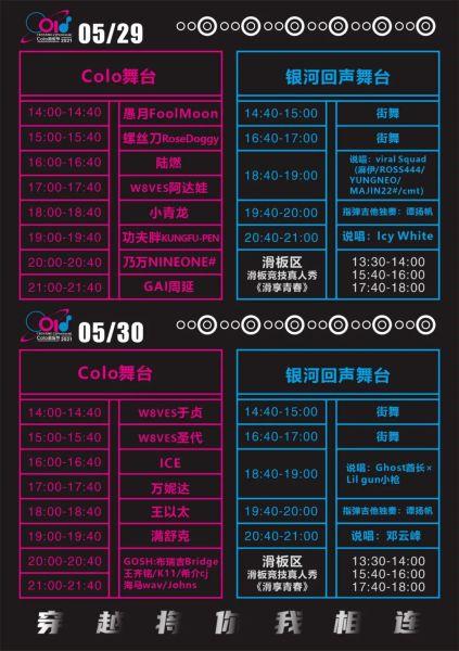 Colo音乐节5月29日-30日在渝举行 超详尽攻略释出