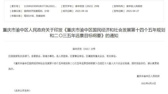渝中区人民政府官网截