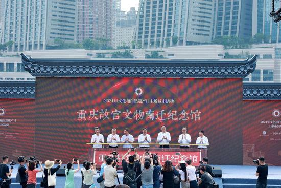 重庆故宫文物南迁纪念馆开馆仪式现场。融创供图