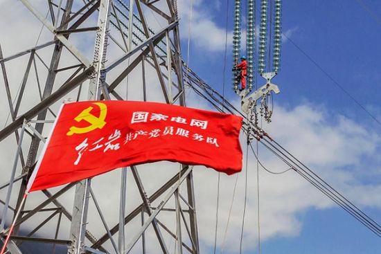 國家電網紅巖共產黨員服務隊隊旗在電網建設現場飄揚