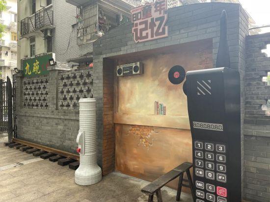 图为老旧小区改造项目里的上世纪80年代怀旧元素。刘贤 摄