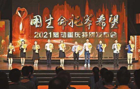 """7月6日,重慶廣電大廈,王紅旭及組成""""救命人鏈""""的9名市民被授予2021感動重慶特別獎。"""