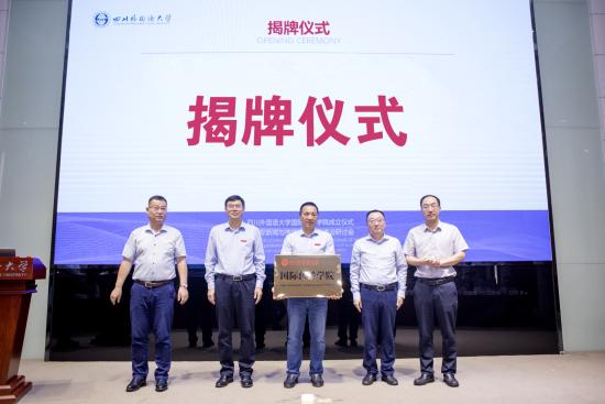 圖為四川外國語大學國際傳播學院成立揭牌儀式。