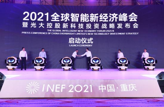 图为2021全球智能新经济峰会暨光大控股新科技投资战略发布会现场。陈超 摄
