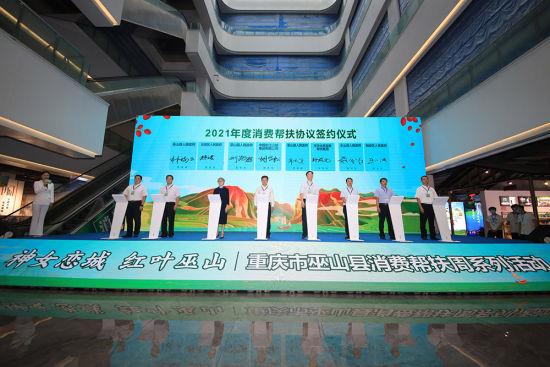 图为巫山县与北碚区、铜梁区、三峡集团、重庆市文旅委帮扶集团举行2021年度消费帮扶协作签约。 巫山县委宣传部供图