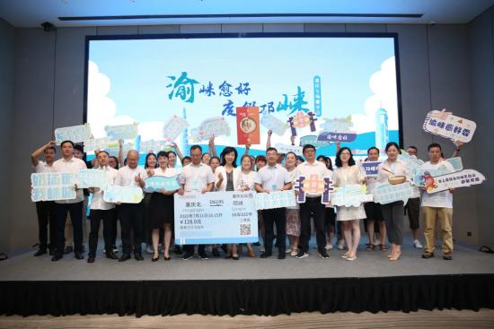 图为重庆北—邛崃动车开通庆祝活动。南岸区文旅委供图