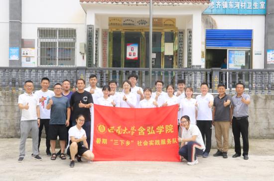 图为含弘学院重庆城口社会实践团合影。西南大学供图
