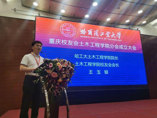 图为哈尔滨工业大学土木工程学院院长王玉银致辞。主办方供图