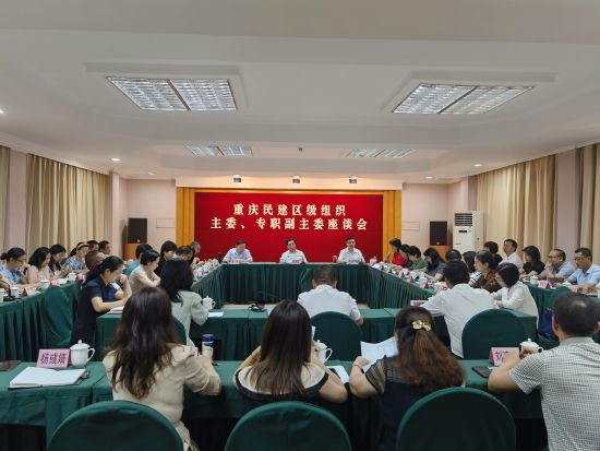 图为会议现场。民建重庆市委会供图