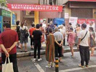 图为开工仪式现场。渝中区市场监管局老旧住宅加装办供图