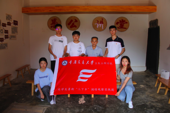 图为重庆交通大学土木工程学院实践团队。重庆交大供图