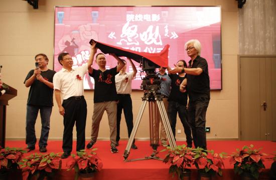 圖為重慶作協榮譽主席黃濟人(左一)宣布開機。仲樹昌攝