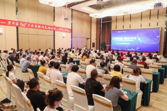 二号站平台APP重庆移动5G+工业互联网高峰论坛在梁平举行
