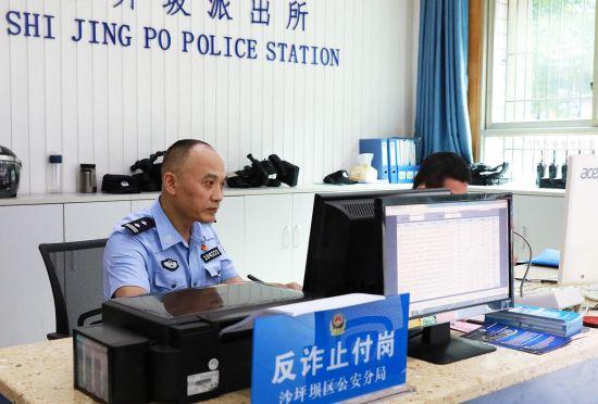图为民警邹兴华工作画面。沙坪坝警方供图