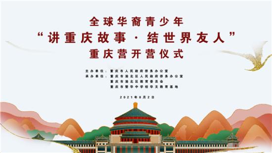 全球华裔青少年讲重庆故事开营仪式。学校供图
