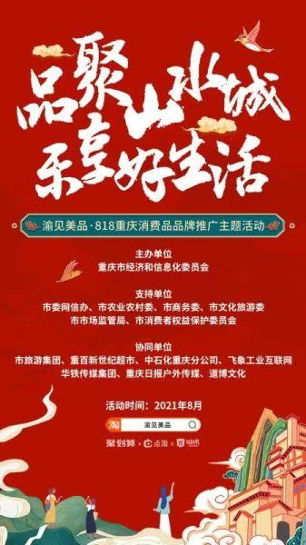 图为渝见美品•2021年度重庆消费品品牌推广主题活动正式启动。重庆市经济和信息化委员会供图