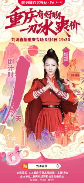 图为知名主播刘一刀(刘涛)4日19时30分将开展重庆专场直播带货活动。重庆市经济和信息化委员会供图