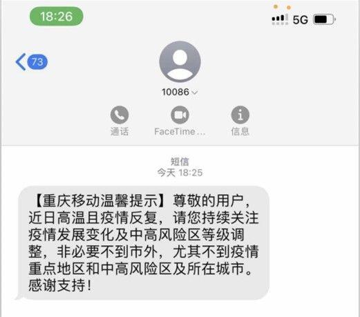 图为重庆移动向市民发送的防疫提醒公益短信。短信截图
