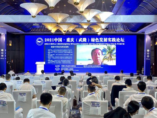 图为中国科学院院士董晨通过视频的方式在主论坛发表主旨演讲。武隆宣传部供图