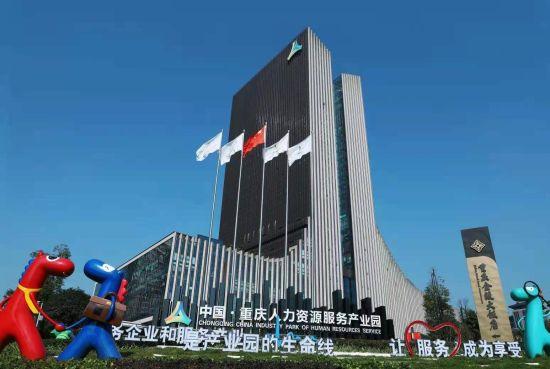 图为中国·重庆人力资源服务产业园。重庆人社供图