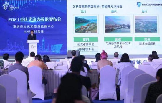 图为2021重庆文旅大数据发布会现场。肖江川 摄