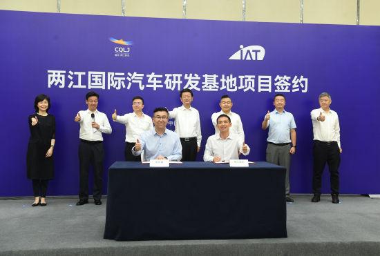 图为两江国际汽车研发基地项目签约仪式现场。陈超 摄