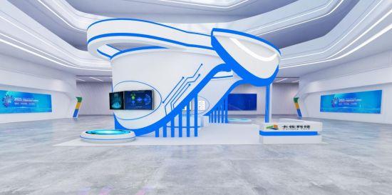 卡佐科技线上3D展厅全景图 卡佐科技供图