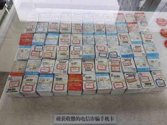 图为警方缴获的电信诈骗手机卡。九龙坡警方供图
