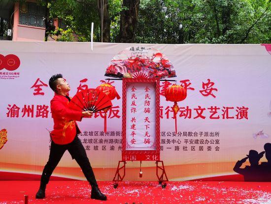 图为九龙坡区科园一路社区全民反诈基地举行反诈宣传。九龙坡警方供图