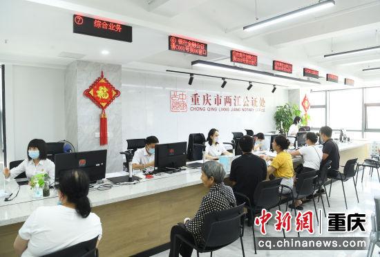 图为民众正在重庆市两江公证处办理业务。陈超 摄