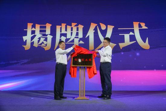 图为江北嘴博士后创新创业园正式揭牌。江北区委宣传部供图