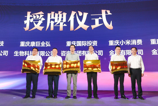 """图为5家企业被正式授予""""博士后科研工作站""""。江北区委宣传部供图"""