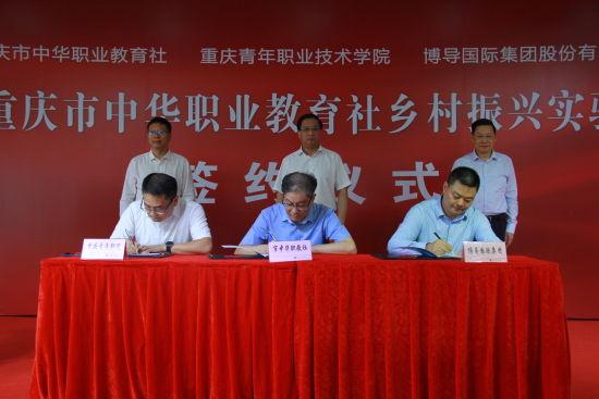 图为签约仪式现场。重庆市委统战部供图