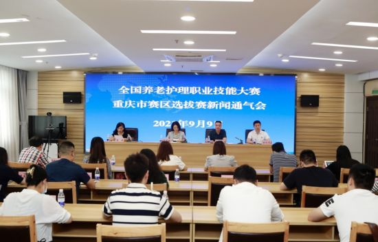 图为新闻通气会现场。重庆市民政局供图