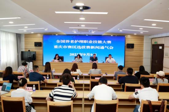 全国养老护理职业技能大赛重庆赛程将启。重庆市民政局 供图