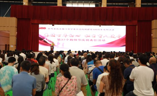 图为教师节表彰大会现场。綦江中学供图