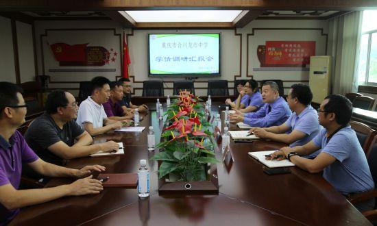 图为重庆市合川龙市中学学情调研汇报会。合川龙市中学供图