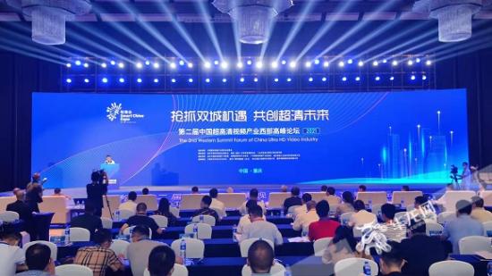 2021第二届中国超高清视频产业西部高峰论坛在渝举行。梁浩楠 摄