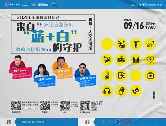 图为活动海报。重庆科技馆供图
