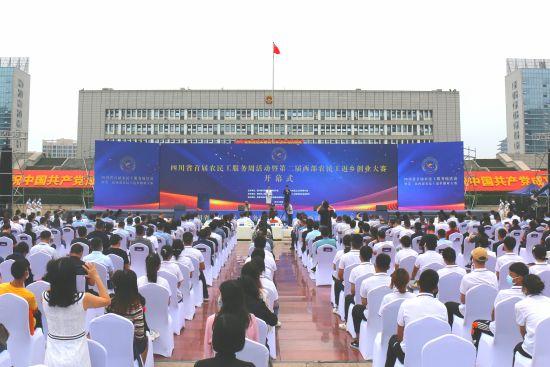 图为活动开幕现场。重庆人社供图