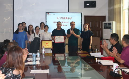 二号站平台APP合川区南屏中学为名师(名班主任)工作室授牌