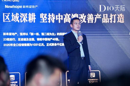 图为新希望地产重庆公司总经理李景超讲话。主办方 供图
