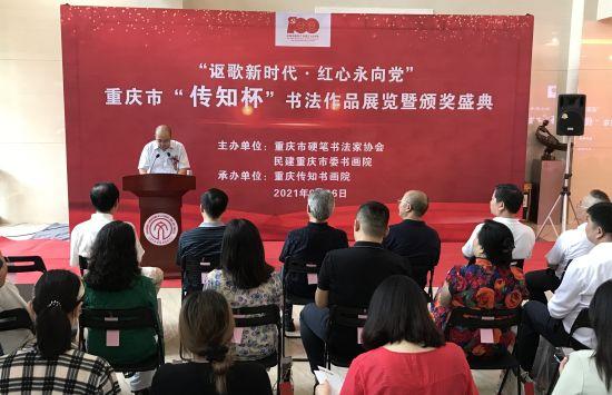 """图为重庆市""""传知杯""""书法作品展开幕式。肖江川 摄"""