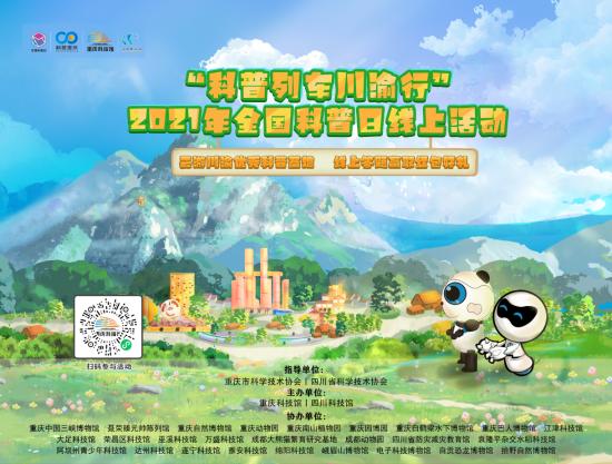 图为活动宣传海报。重庆科技馆供图