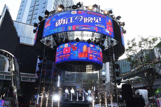 """图为重庆两江新区举行""""2021不夜两江智HUI生活节""""启动仪式现场。陈超 摄"""