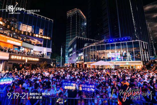 """图为金科中心悦FUN""""ZUI夜音乐节""""开业活动现场。金科 供图"""
