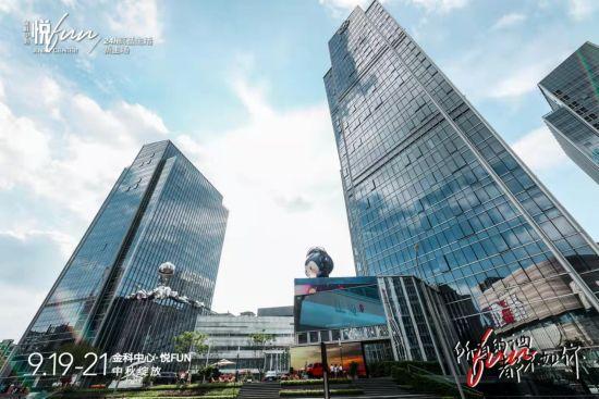 图为金科中心城市综合体全面呈现。金科 供图