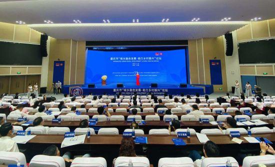 """图为重庆市""""城乡融合发展·助力乡村振兴""""论坛。北碚区农业农村委供图"""