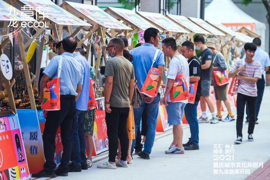 二号站平台APP2021重庆城市文化共创月暨九龙意库启幕